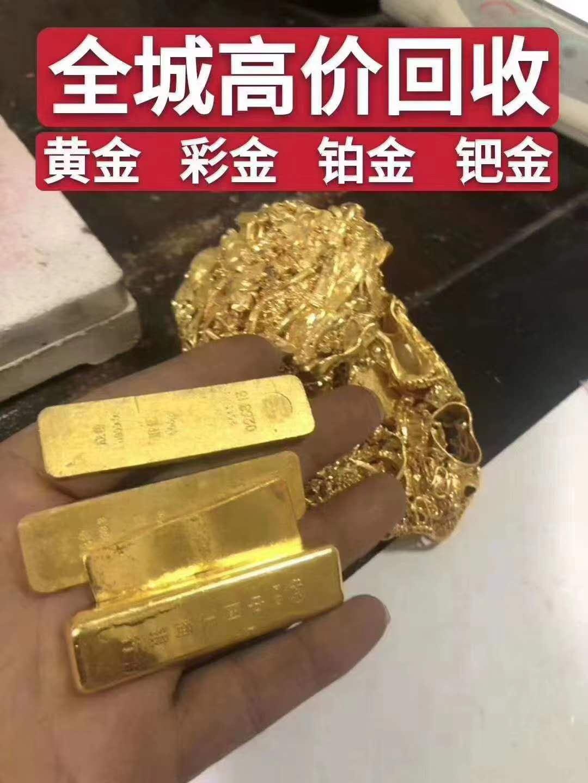银行回收黄金吗?回收要注意些什么?