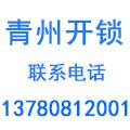 青州开锁公司