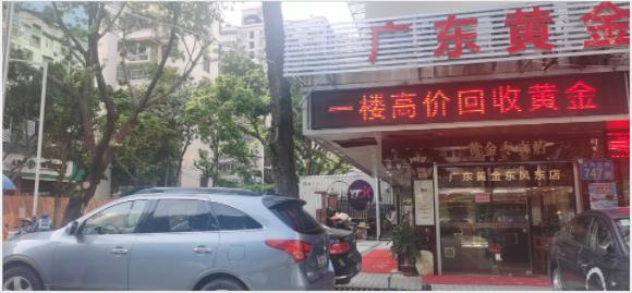 广州黄金回收店服务好
