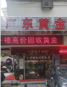 广州越秀区黄金回收公司靠谱