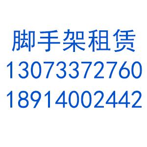 苏州高新区东渚福刚脚手架出租部
