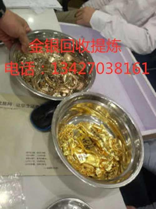 如何正确进行黄金回收
