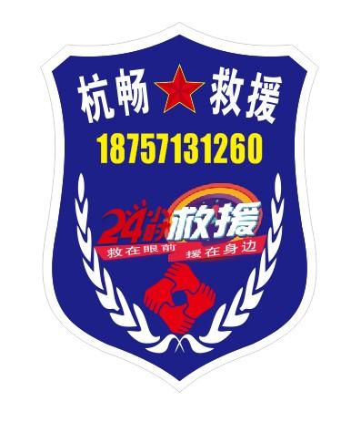 杭州市杭畅汽车救援服务有限公司