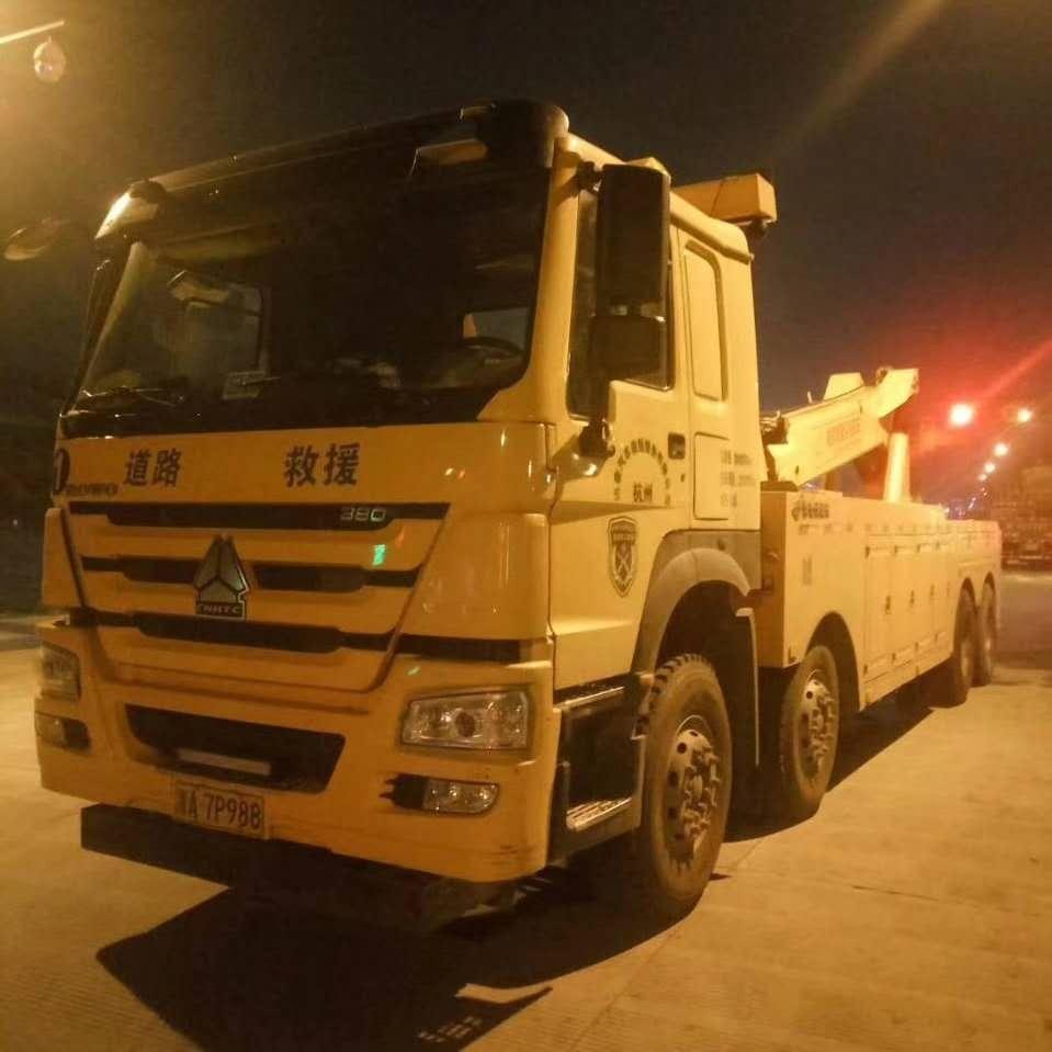 杭州道路救援