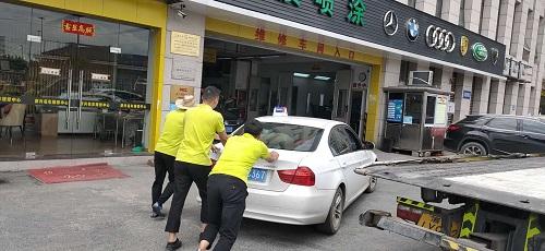 杭州汽车道路救援