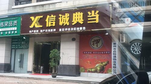 惠州惠城区专业典当行
