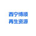 西宁博顺再生资源物资回收公司