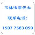 广西玉林上牌过户提档解押抵押一条龙服务