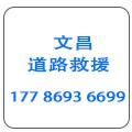 文昌文城捷顺汽车道路救援服务中心