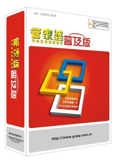 泉州管家婆普及Ⅱ系列软件
