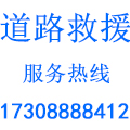 丽江速捷道路救援
