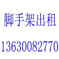 华利昌脚手架木方租售中心