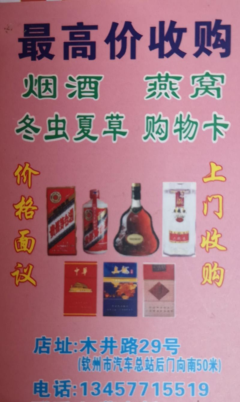 关于贵州茅台酒的常识