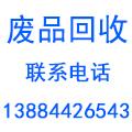 宁波张成废品回收公司