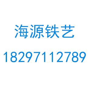 西宁市城北区海源铁艺经营部