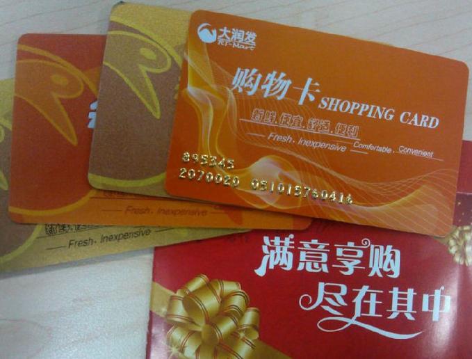 西宁高价诚信回收购物卡,可上门收购,量大价优