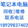 肇庆市雄兴电脑店