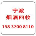 宁波信业烟酒回收公司