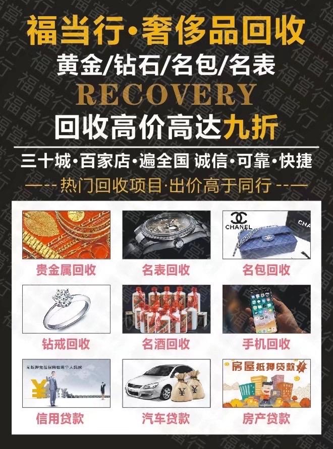 珠宝名牌包高价回收项目