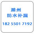 滁州周其明建筑防水工程有限公司