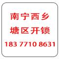 南宁刘安锁业