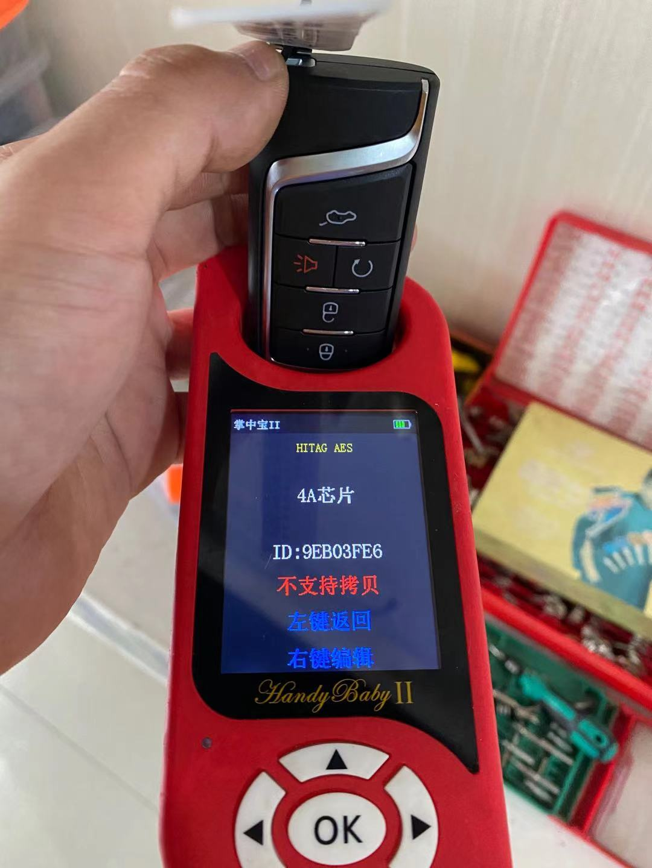 公安县配汽车钥匙价格多少