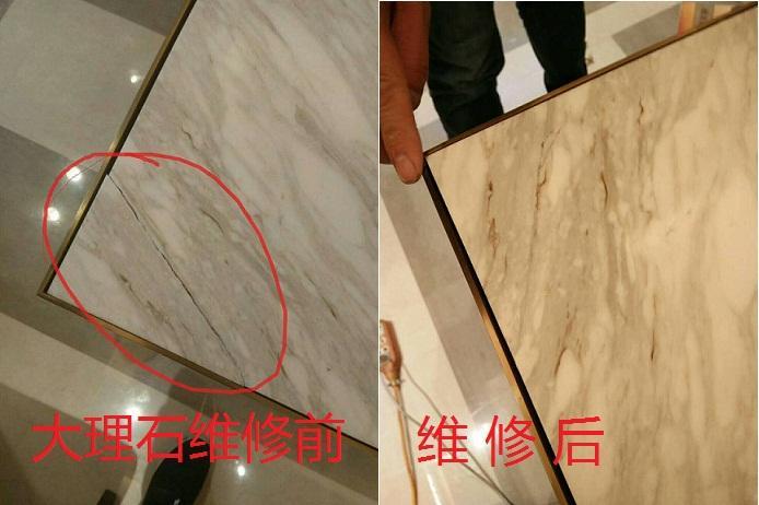 大理石瓷砖锈斑修复