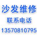 深圳市诚信维修家具服务有限公司