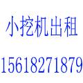 上海永捷微挖租赁有限公司