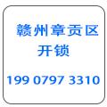 赣州经济技术开发区谊丰锁业