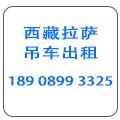 西藏拉萨盛安吊车出租