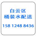 广州市白云区三元里润鑫桶装水