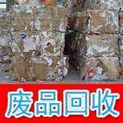 潍坊欣然再生物资回收有限公司